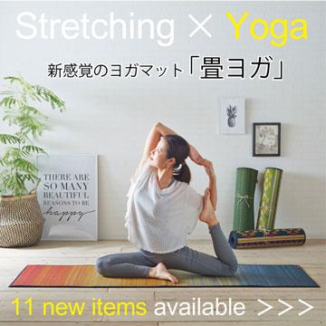 ヨガ、畳ヨガ、Yoga、ヨガマット